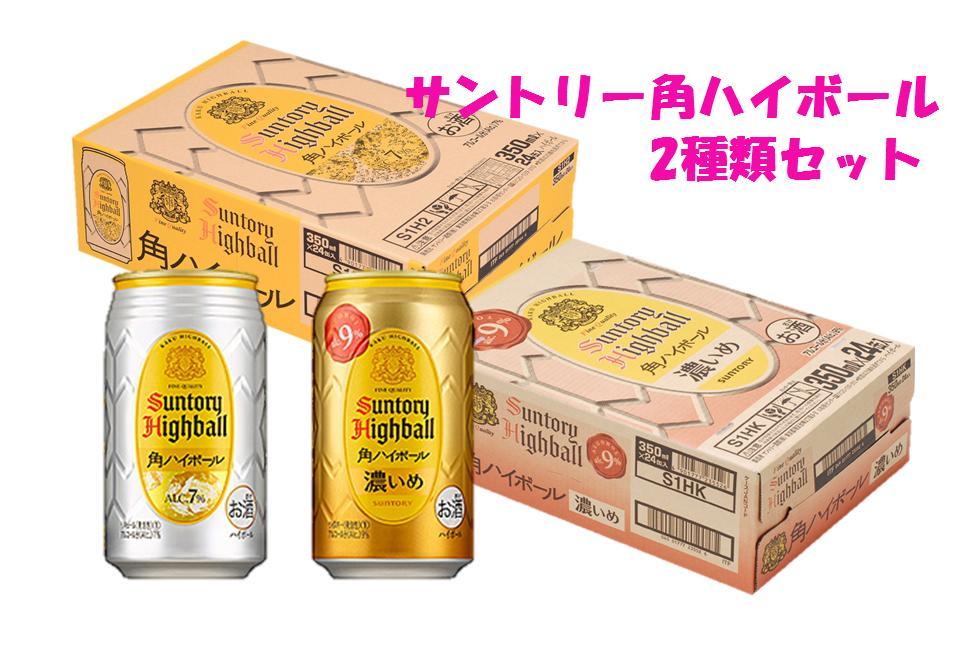 【ふるさと納税】サントリー角ハイボール350ml×24缶とサントリー角ハイボール濃いめ350ml×24缶のセット