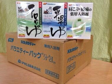 【ふるさと納税】薬用入浴剤バスメロディーバラエティパック分包 下呂のゆ・平湯のゆ