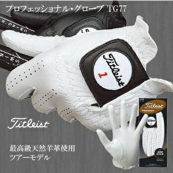 【ふるさと納税】タイトリスト プロフェッショナルグローブ TG77 左手装着用(ホワイト3枚セット)
