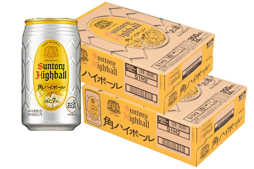 【ふるさと納税】サントリー角ハイボール350ml×24缶×2箱セット