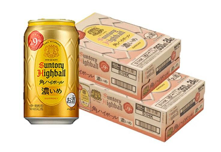 【ふるさと納税】サントリー角ハイボール 濃いめ 350ml×24缶×2箱セット