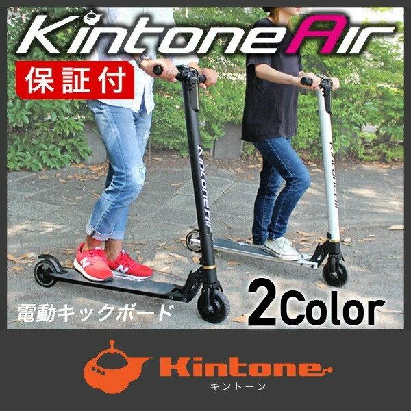 【ふるさと納税】kintone電動キックボード キントーンエアー(白)