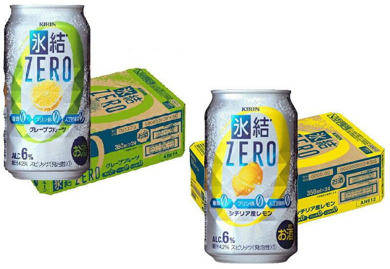 【ふるさと納税】氷結ZERO シチリア産レモンとグレープフルーツ350ml缶 各1ケース