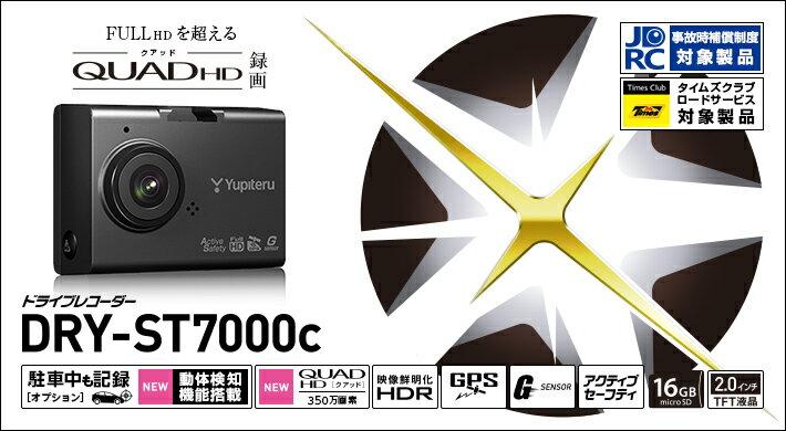 【ふるさと納税】ドライブレコーダーDRY-ST7000c