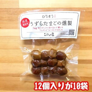 【ふるさと納税】※鮎出汁が決め手! うずらたまごの燻製 12個入×10袋