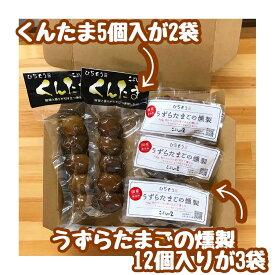 【ふるさと納税】※鮎出汁が決め手! 「うずらたまごの燻製 12個入が3袋」と「くんせいたまご 5個入が2袋