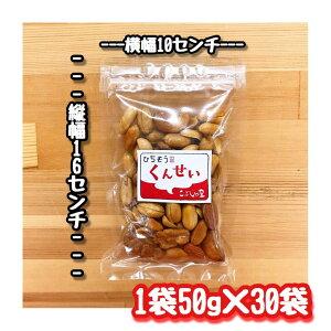 【ふるさと納税】※こぶしの里特製スモークミックスナッツ(無塩)袋入50g×30袋