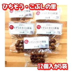 【ふるさと納税】※鮎出汁が決め手! うずらたまごの燻製 12個入×5袋