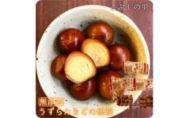 【ふるさと納税】※鮎出汁が決め手! うずらたまごの燻製 12個入×3袋