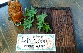 【ふるさと納税】※飛騨牛料理指定店『炭火焼肉たつみや』お食事券