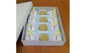 ※地元産栗の栗きんとん12個入り 和菓子工房 松栄堂謹製の栗きんとんを冷凍にて発送いたします。