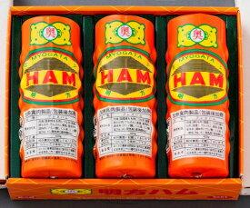 【ふるさと納税】※ギフト用『明方ハム3本セット』 MH-03