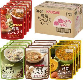 【ふるさと納税】カゴメ野菜たっぷりスープ詰合せSO-50