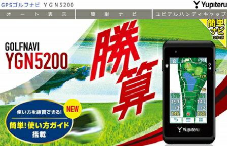 【ふるさと納税】GPSゴルフナビYGN5200
