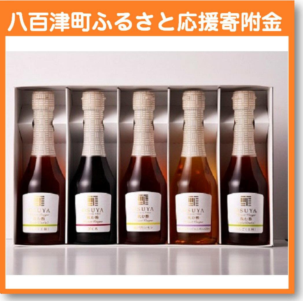 【ふるさと納税】OSUYA GINZA【飲む酢デザートビネガー】5本セット