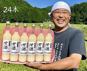 【ふるさと納税】 山ちゃん甘酒 500ml×24本 セット 山ちゃん 甘酒 米 米麹 無添加 ノンアルコール 送料無料