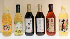 【ふるさと納税】 酢 すし酢 りんごの酢 ぽん酢 黒酢 ビネガー すのもの酢 送料無料