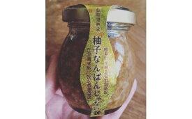 【ふるさと納税】みたけさいとう商店の醤油麹「柚子なんばんじゃない醤」