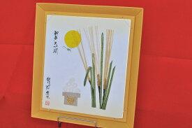 【ふるさと納税】暮らしを彩る水引飾り「月替わり色紙10~12月」