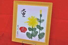 【ふるさと納税】暮らしを彩る水引飾り「月替わり色紙7~9月」