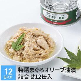 【ふるさと納税】特選まぐろオリーブ油漬詰合せ 12缶入 【加工食品・魚介類・魚貝類・鮪・マグロ・まぐろ】