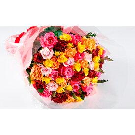 【ふるさと納税】バラの花束 ミックス50本 【植物】
