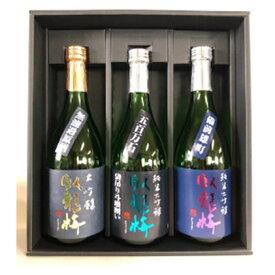【ふるさと納税】臥龍梅 米比べ味比べ 3本セット Vol.2 【お酒・日本酒・純米大吟醸酒・大吟醸酒】