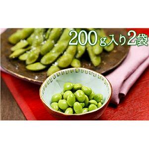 【ふるさと納税】年中新鮮!フジエス枝豆『駒豆』2袋セット 【野菜・枝豆】