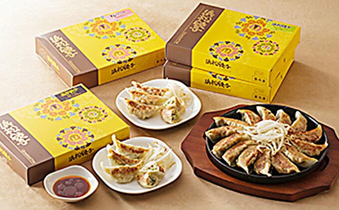 【ふるさと納税】五味八珍 浜松餃子 3種計56個セット 【肉の加工品・ぎょうざ】