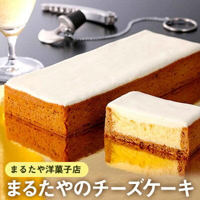 【ふるさと納税】まるたや洋菓子店 まるたやのチーズケーキ 【菓子/チーズケーキ/スイーツ】