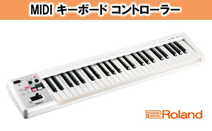 【ふるさと納税】【Roland】MIDI キーボード コントローラー A−49−WH 【雑貨・日用品・音楽機器】