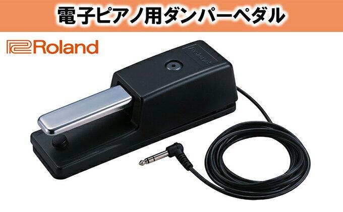 【ふるさと納税】【Roland】電子ピアノ用ダンパーペダル/DP−10 【雑貨・日用品・楽器用品】