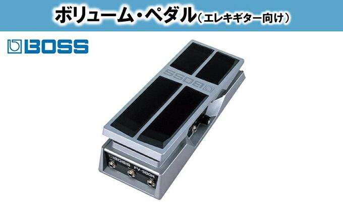 【ふるさと納税】【BOSS】ボリュームペダル(エレキギター向け)/FV−500H 【雑貨・日用品・楽器機器】