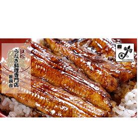 【ふるさと納税】浜松うなぎ食事券3,000円分 【お食事券・チケット】