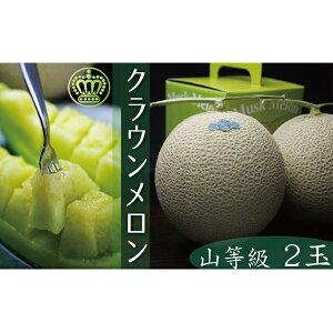 【ふるさと納税】クラウンメロン 山 2玉入 【果物類・フルーツ・果物類・フルーツ】