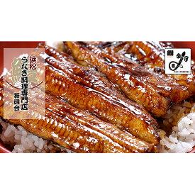 【ふるさと納税】浜松うなぎ食事券6,000円分 【お食事券・チケット】