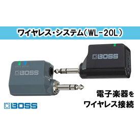【ふるさと納税】【BOSS】WL-20L/ワイヤレス・システム【配送不可:離島】 【電化製品】