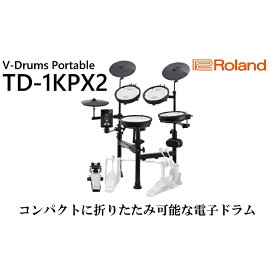 【ふるさと納税】【Roland】電子ドラム/TD-1KPX2【配送不可:離島】 【雑貨・日用品・電子ドラム・ローランド・Roland】
