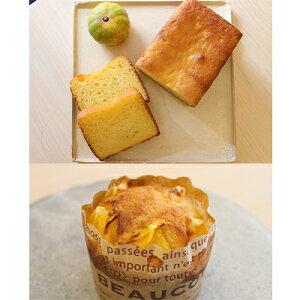 【ふるさと納税】グルテンフリー 米粉100%自然栽培みかんパン1本&オレンジマフィン4個セット 【パン】