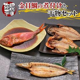 【ふるさと納税】四代目弥平 金目鯛の煮付けと干物セット 静岡県 沼津市 魚 干物