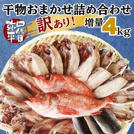 【ふるさと納税】訳あり 増量4kg 訳あり干物 山盛り おまかせ詰め合わせ 静岡県 沼津市 魚