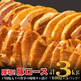 【ふるさと納税】ブタロース 味噌タレ漬け3kg 豚 豚肉 ロース 味噌タレ