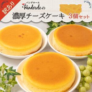 【ふるさと納税】訳あり 濃厚チーズケーキ 3個セット【工場直売アウトレット品】