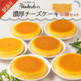 【ふるさと納税】訳あり 濃厚チーズケーキ 6個セット【工場直売アウトレット品】 [BANDE07-p]