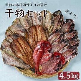 【ふるさと納税】干物の本場 沼津よりお届け訳あり干物4.5 Kgセット