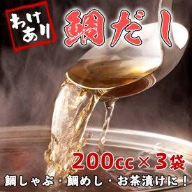 【ふるさと納税】訳あり 上品な味わい!こだわりの鯛だし200cc×3パック(鯛しゃぶ・鯛めし・お茶漬けに) 静岡県 沼津市