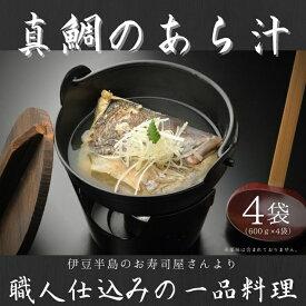 【ふるさと納税】お寿司屋さんの味を食卓に!「真鯛のあら汁」4食セット【 静岡県 三島市 】