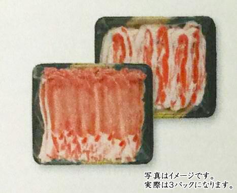 【ふるさと納税】箱根山麓豚 得々しゃぶしゃぶセット