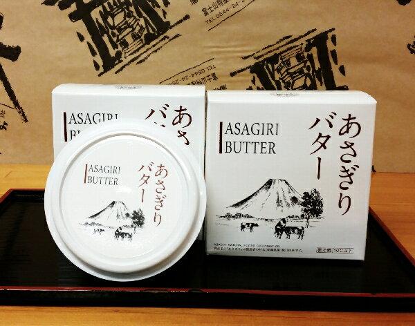 【ふるさと納税】あさぎり手造りバター 2個セット
