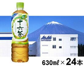 【ふるさと納税】アサヒ「十六茶」630ml×24本セット ノンカフェイン 茶 静岡県富士宮市